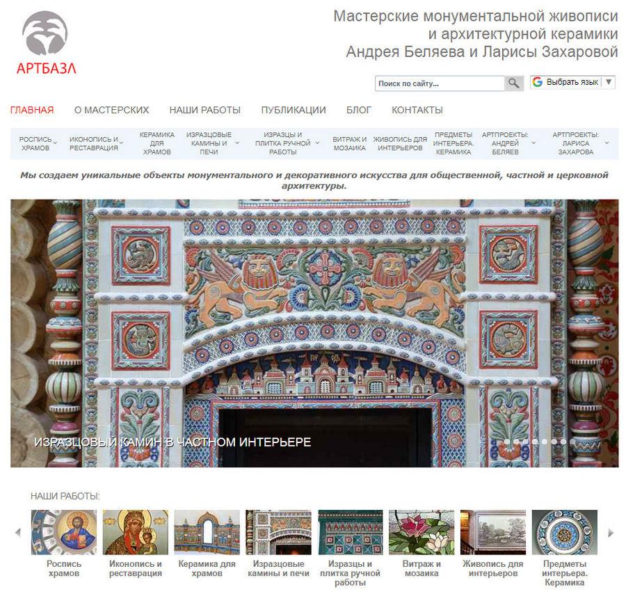 Партнер ЛеноОблПечь - Мастерская Ларисы Захаровой