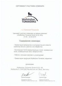 Сертификат Вольфсхоер Тонверке