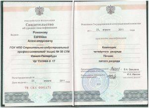 Квалификация печника Е.Романова