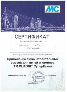 Сертификат Плитонит
