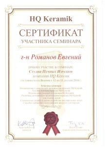 Сертификат HQ Keramik