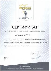 Сертификат Шидель