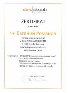 Сертификат Doc Stoob